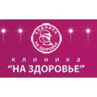 Фото клиники: Семейная клиника «Тургеневская»