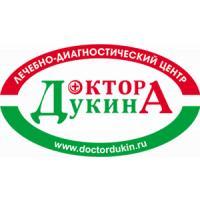 Фото клиники: Лечебно-диагностический центр доктора Дукина