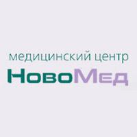 Фото клиники: Медицинский центр «Новомед»