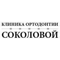 Фото клиники: Клиника Ортодонтии Соколовой