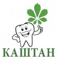 Фото клиники: Стоматология «Каштан»