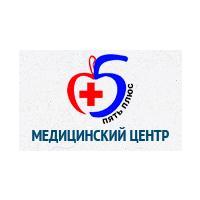 Фото клиники: Медицинский центр «Пять Плюс»