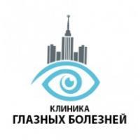 Фото клиники: «Клиника глазных болезней»