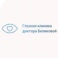 Фото клиники: Глазная клиника доктора Беликовой