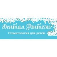 Фото клиники: «Дентал Фэнтези» на Молодогвардейской