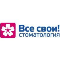 Фото клиники: Стоматология «Все свои!» на Таганской