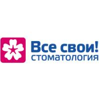 Фото клиники: Стоматология «Все свои!» на Бабушкинской