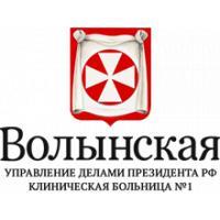 Фото клиники: Волынская больница Управления делами Президента РФ