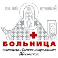 Фото клиники: Больница Святителя Алексия