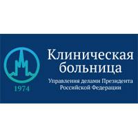Фото клиники: Клиническая больница управления делами Президента РФ