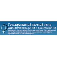Фото клиники: Государственный центр дерматовенерологии и косметологии