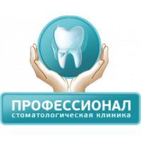 Фото клиники: Стоматологический центр «Профессионал»