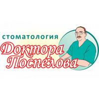 Фото клиники: Стоматология доктора Поспелова