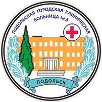 Фото клиники: Поликлиника «Кутузово» больницы №3
