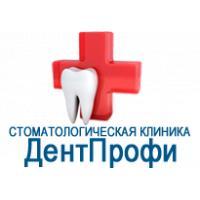 Фото клиники: Стоматологическая клиника «Дентпрофи»