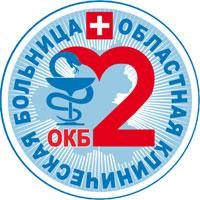 Фото клиники: Областная больница №2