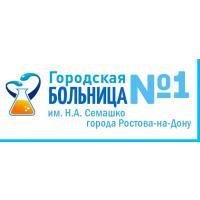 Фото клиники: Детская поликлиника городской больницы №1