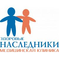 Фото клиники: Медицинская клиника «Здоровые наследники»