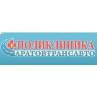 Фото клиники: Поликлиника «Саратовтрансавто»