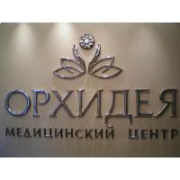 Фото клиники: Медицинский центр «Орхидея плюс»
