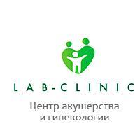 Фото клиники: Медицинский центр «Лаб-Клиника»