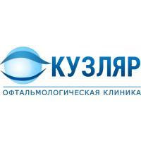 Фото клиники: Офтальмологическая клиника «Кузляр»