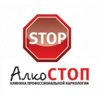 Фото клиники: Центр по лечению зависимостей «Алкостоп»