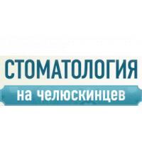 Фото клиники: Стоматология на Челюскинцев