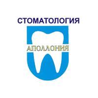 Фото клиники: Стоматологическая клиника «Аполлония»