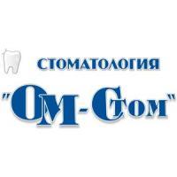 Фото клиники: Стоматология «Ом-Стом»