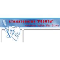 Фото клиники: Стоматология «Роботы»