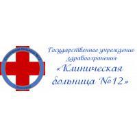 Фото клиники: Больница №12
