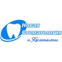 Фото клиники: Стоматологическая клиника «Новая стоматология» на ул. Бабушкина 295