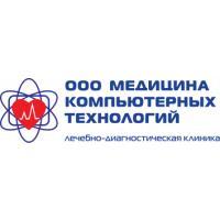 Фото клиники: Клиника «Медицина компьютерных технологий» на ул. Батурина д. 19
