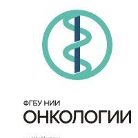 Фото клиники: НИИ онкологии Петрова на ул. Красного Текстильщика 10-12