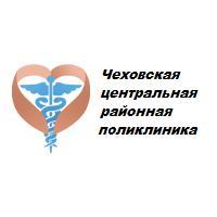 Фото клиники: Центральная районная поликлиника на д. Мерлеево д. 3