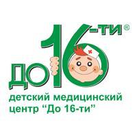 Фото клиники: Детский медицинский центр «До 16-ти» на ул. Красный Путь д. 32
