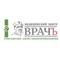 Фото клиники: Медицинский центр «Врачъ» на пр. Коммунистический 10-А
