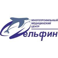 Фото клиники: Медицинский центр «Дельфин» на ул. Сулимова д. 92-А