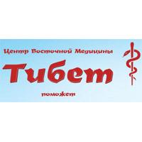Фото клиники: Центр восточной медицины «Тибет» на ул. Свободы д. 98