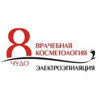 Фото клиники: Врачебная косметология «8 чудо» на ул. Васенко д. 96
