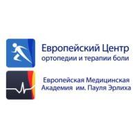 Фото клиники: Европейский центр ортопедии и терапии боли