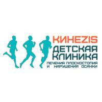 Фото клиники: КИНЕZIS
