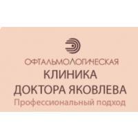 Фото клиники: Офтальмологическая клиника доктора Яковлева в Подольске