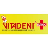 Фото клиники: ВИТАДЕНТ+