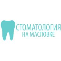 Фото клиники: Стоматология на Масловке