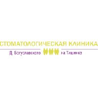 Фото клиники: Стоматологическая клиника Д.Богуславского на Тишинке
