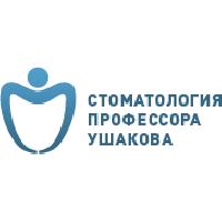 Фото клиники: Стоматологический центр профессора Ушакова