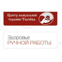 Фото клиники: Центр мануальной терапии Ткачева