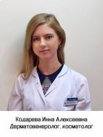 Фото врача: Кодарева Инна Алексеевна